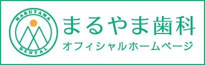 まるやま歯科オフィシャルホームページ